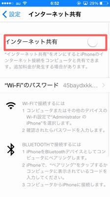 iPhoneのデザリングのやり方【Wi-FiやBluetoothの場合】02