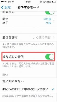【便利!】iPhoneのおやすみモードの詳細設定をしよう!06