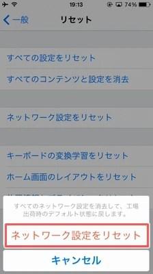 ネット接続出来ない!?iPhoneのネットワーク設定をリセットする方法03