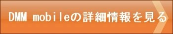 button_dmm_mobile
