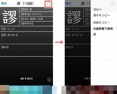 iPhoneで分からない漢字を手書き入力して調べるアプリ!11
