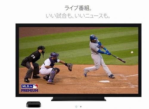 AppleTVならiPhoneとテレビをワイヤレスで接続できる03