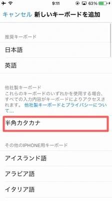 iphoneのカタカナ入力って半角カタカナに出来るの?03
