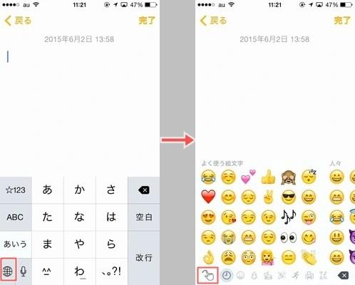 【アプリ不要!?】iPhoneで手書き入力を使う設定方法!!11
