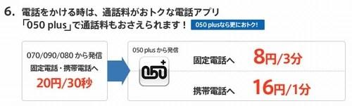 OCNモバイルONEの音声電話付きSIMカードの情報01