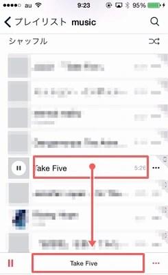 iPhoneのMusicが使いにくい…アルバムやリピート再生は?03