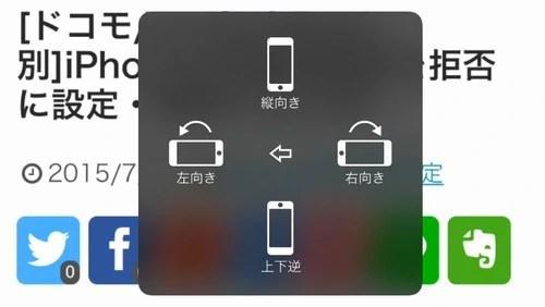 iPhoneの画面内を横向きのままロックする方法!!05