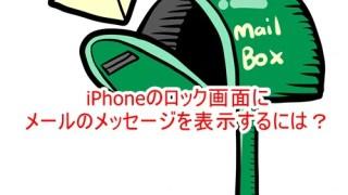 iPhoneのロック画面にメールのメッセージを表示するには?