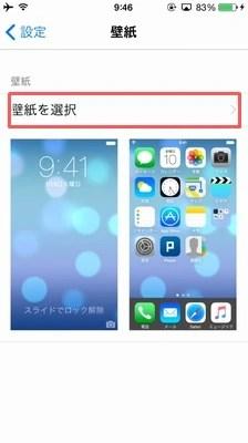 iPhoneのホーム画面の背景画像を設定するには?02