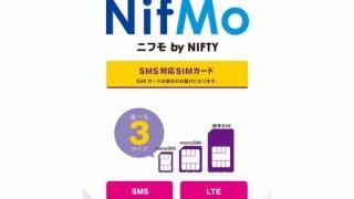 NifMo(ニフモ)のSMS対応SIMカードの情報