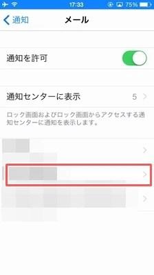iPhoneのロック画面にメールのメッセージを表示するには?02