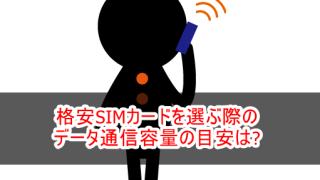 格安SIMカードを選ぶ際のデータ通信容量の目安は?