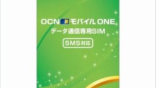 OCNモバイルONEのSMS対応SIMカードの情報
