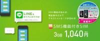 IIJmioのSMS対応SIMカードの情報