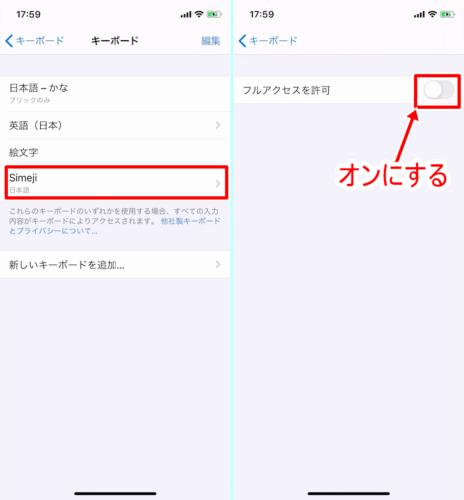iPhoneのキーボードの背景を変えたい…キーボード背景の変え方!! (4)