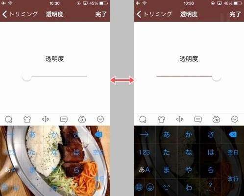 iPhoneにあるキーボード画面の背景画像の変え方15