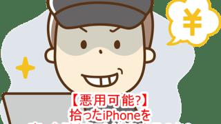 【悪用可能?】拾ったiPhoneを売ったり使うことは出来るのか?