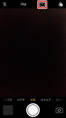 【iPhoneのカメラアプリ】タイマーの設定