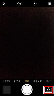 【iPhoneのカメラアプリ】カメラの切り替え