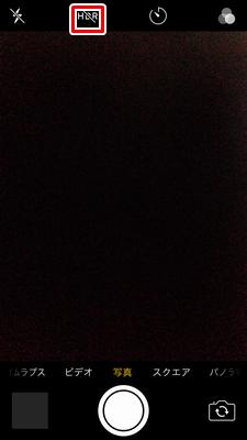 【iPhoneのカメラアプリ】HDRの切り替え
