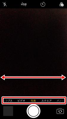 【iPhoneのカメラアプリ】撮影モードの変更