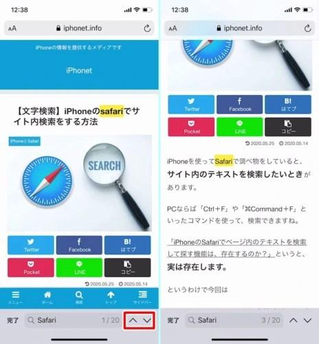 1.検索フィールドを使ったサイト内検索02