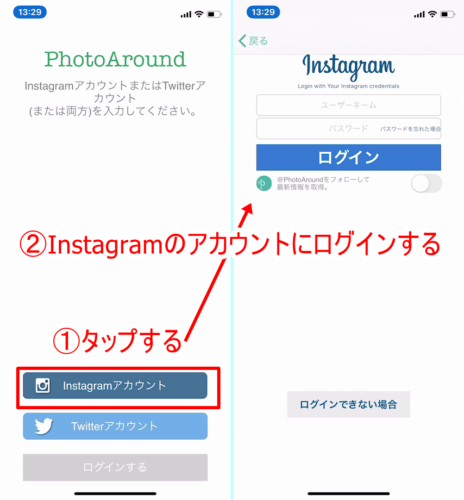 「iPhone」PhotoAroundのアプリでInstagramの画像保存 (2)
