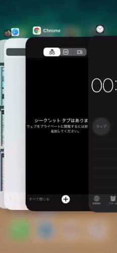 iPhoneのタスク画面(Appスイッチャー)を開く