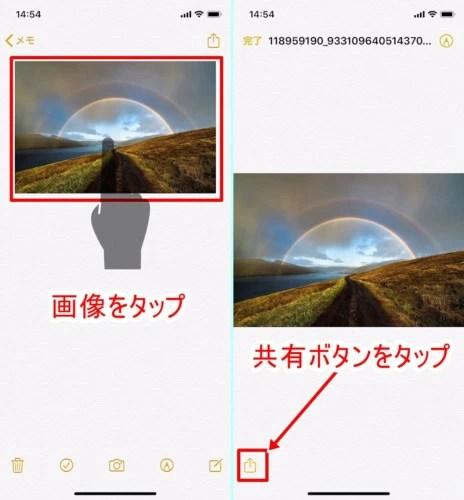 画像をタップして保存する (1)-horz