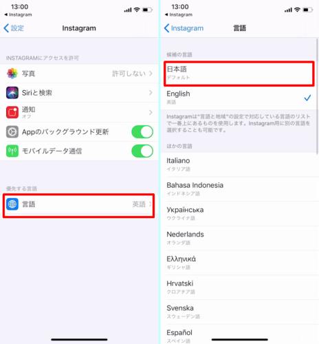 iPhoneのInstagramアプリから英語表記を直す04