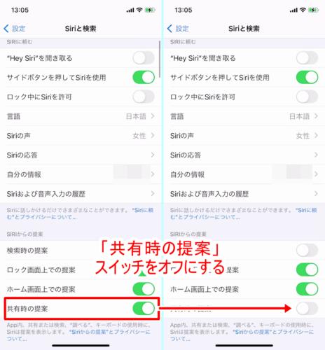 【iPhone共有メニュー】メッセージ相手のアイコンを非表示にする方法02