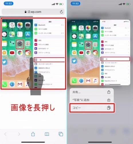 iPhoneで画像をクリップボードにコピー01