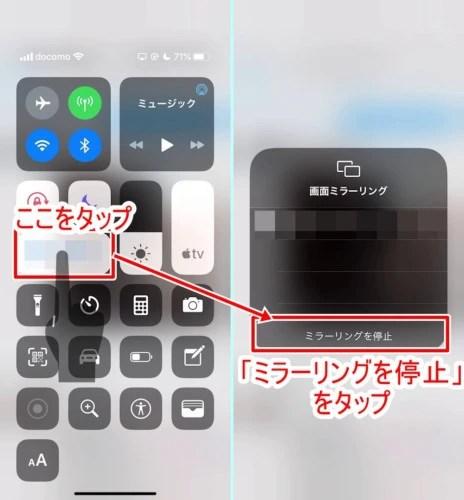 iPhoneのミラーリングを停止する