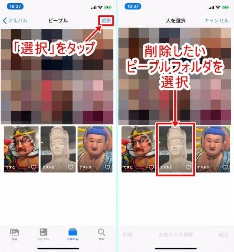 iPhoneのピープルフォルダを削除する方法02