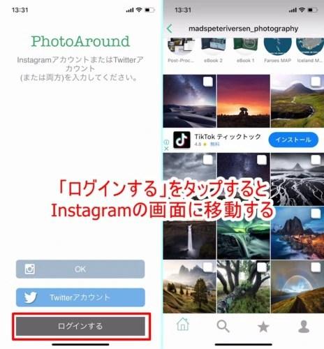 「iPhone」PhotoAroundのアプリでInstagramの画像保存 (4)