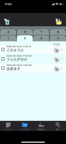 履歴の残るクリップボードアプリ【コピカンLite】フォルダ分け