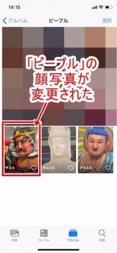 【変えたい!】iPhoneのピープルで出てくる顔写真を変更する06