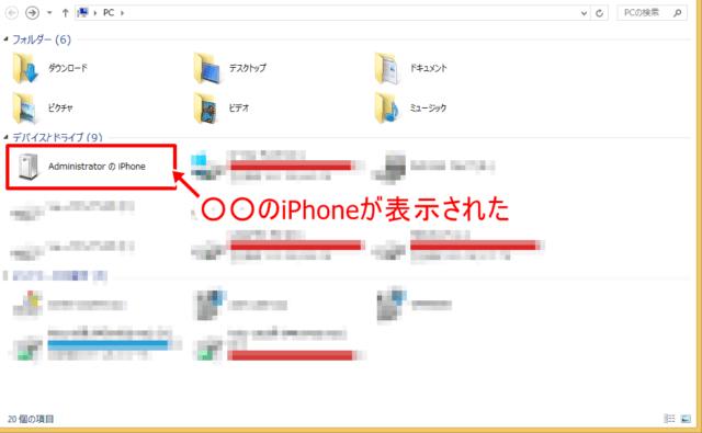 「PC」に○○のiPhoneが表示する方法