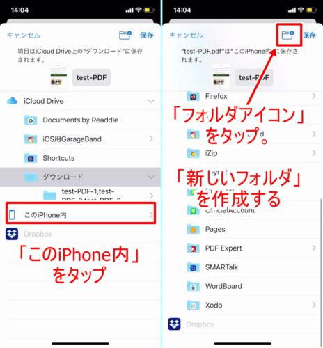 Safariでpdfを「ファイル」アプリに保存 (02)