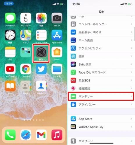 iPhoneのバッテリー充電の最適化を設定する01