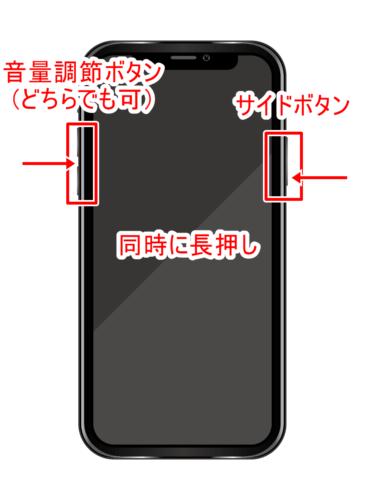 ホームボタンの無いiPhone(iPhone X/11/12シリーズ)の電源をオフにする01