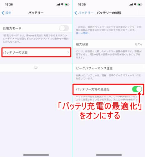 iPhoneのバッテリー充電の最適化を設定する02