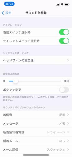 iPhoneの「バイブレーション」のスイッチがオンにする (2)