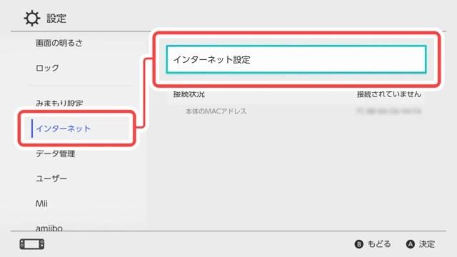 SwitchからiPhoneを選択する (2)
