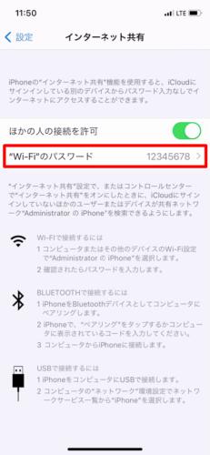 iPhoneテザリング時のWi-Fiのパスワードを変更するには? (1)