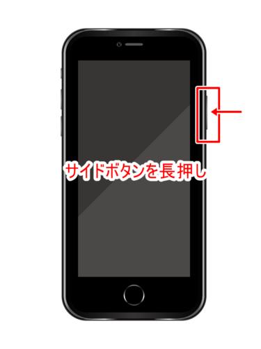 ホームボタンの有るiPhone(iPhone SE(第2世代)/8/7/6 シリーズ)の電源をオフにする01