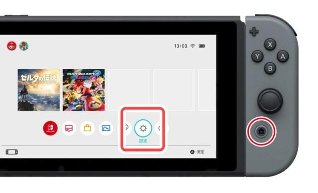 SwitchからiPhoneを選択する (1)