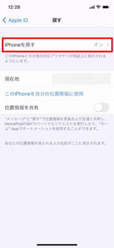 iPhoneを探すを設定する方法(オンにする)03