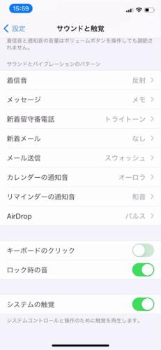 iPhoneのクリック音を消す方法 (4)
