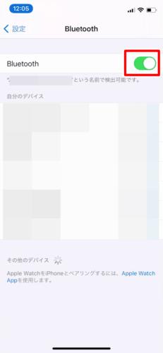 iPhoneのBluetoothをオンにする (3)